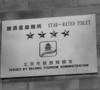 a trip to a 4 star toilet